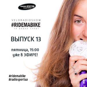 Вело-Радио-Шоу - Ride Ma Bike. 13-й выпуск. 30.10.2015