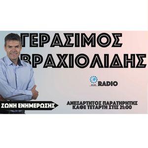 ΑΝΕΞΑΡΤΗΤΟΣ ΠΑΡΑΤΗΡΗΤΗΣ - 31/10/2018
