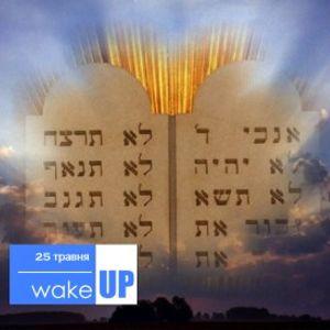 25.05.15 - 10 заповідей