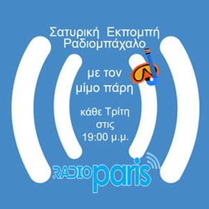 σατυρική εκπομπή Ραδιομπάχαλο (Καλό καλοκαίρι) 14-07-2015