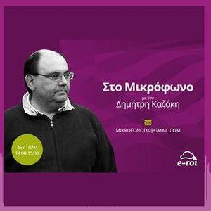 «Στο Μικρόφωνο» με τον Δημ.Καζάκη στις 14 Ιουλίου 2015