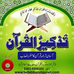 Para 13 Yousaf 53 - 93 Ruba 1 of Para