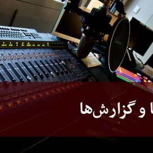 بازپخش برنامه هفتگی صدای دیگر - دی ۰۶, ۱۳۹۵