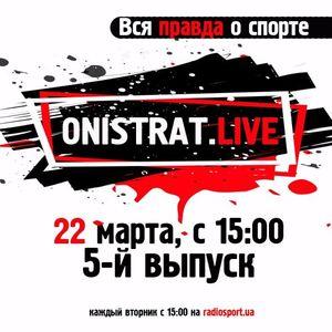 Onistrat.LIVE. 5-й выпуск. 22.03.2016
