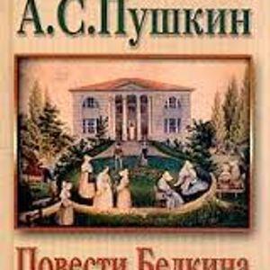 """А.С.Пушкин - """"Повести Белкина"""""""