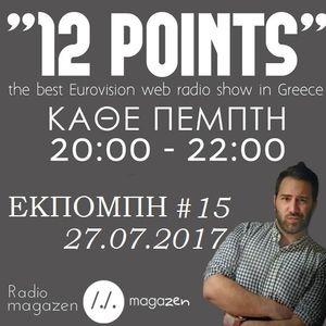 12 points με τον Krikor Kevorkian (27.07.2017) - ΤΕΛΕΥΤΑΙΑ ΕΚΠΟΜΠΗ