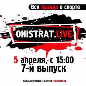 Onistrat.LIVE. 7-й выпуск. 05.04.2016