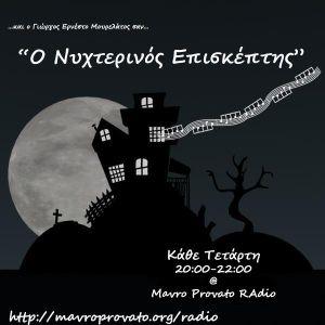 The Nightly Visitor @ Mavro Provato RAdio 05-09-2012