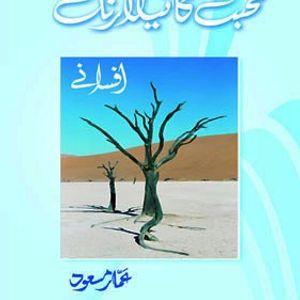 """Muhammad Yasir    """"Afsanay"""" 01.DASTAK 02.GARDISH MADAR STAR"""