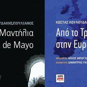 Ο Κώστας Λουλουδάκης Ιουλιανός στην  ERTopen.  Αυγουστιάτικες ραδιοφωνικές αποδράσεις. 3/8/2107