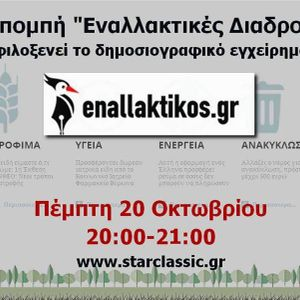 O δημοσιογράφος Ανδρέας Ρουμελιώτης, από το εγχείρημα enallaktikos.gr, στο StarClassic Radio