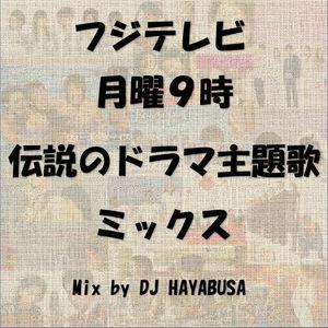 フジテレビ月曜9時伝説のドラマ主題歌ミックス