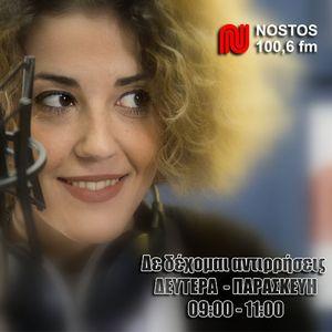 """""""Δε δέχομαι αντιρρήσεις'' με την Μαριέτα Χριστοπούλου στον NOSTOS 100.6 (27.06.2017)"""