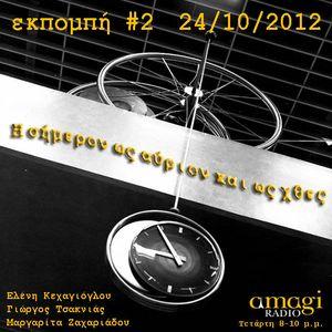 2012-10-24 (Η σήμερον ως αύριον και ως χθες @amagiradio.com)
