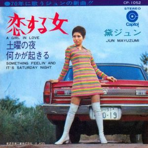 2013 / 12 / 22: Vintage Japanese pop, Hungarian garage rock, British & Indian psych and more.