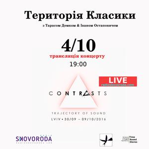 Територія Класики / Collegium Musicum LIVE - КОНТРАСТИ / Radio SKOVORODA
