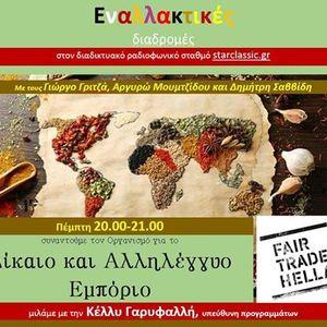 Η Fair Traid Hellas στις Εναλλακτικές Διαδρομές του StarClassic Radio