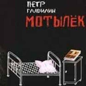 """Петр Гладилин - """"Мотылек"""""""