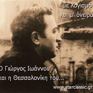 """Η Θεσσαλονίκη μέσα από τα μάτια του Γιώργου Ιωάννου στην εκπομπή """"με λογισμό και μ' όνειρο"""""""