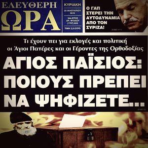 Agit Pop xii (17.03.2017) - Γέροντας Παΐσιος, Εκκλησία & Λογοκρισία