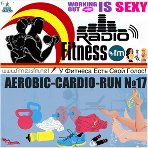 FITNESS FM-Aerobic-Cardio-Run №17 (135-150bpm)