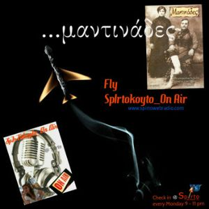 - ΠΤΗΣΗ SpIrtoKoyto_On Air: ΜΑΝΤΙΝΑΔΕΣ...  30/3/2015