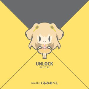 UNLOCK 再現mix