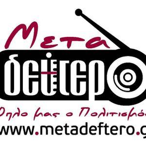 Despina Tsipidi -Μελωδικές Αποδράσεις- RadioShow 26-10-2016  www.metadeftero.gr