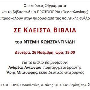Παρουσίαση ΣΕ ΚΛΕΙΣΤΑ ΒΙΒΛΙΑ, 24γράμματα, Πρωτοπορία, Θεσσαλονίκη 26 Νοέμβρη 2018