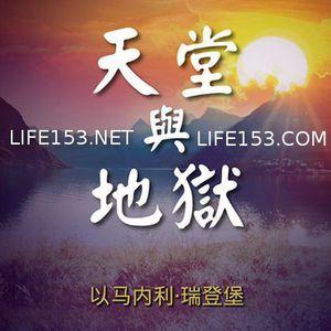 《天堂與地獄》第46章:人死後復活並開始進入永生