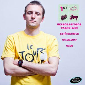 Первое Беговое Радио-Шоу. 53-й выпуск. 04.05.2017