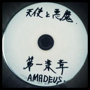 天使と悪魔 第一楽章 AMADEUS