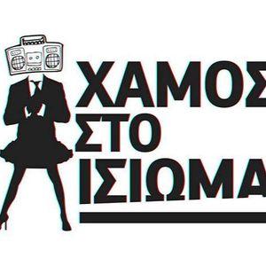 """""""Χαμός στο ίσιωμα"""" Αvena 97.7 fm ( Νικόπουλος-Δεμερτζίδης) με nbasportbet.com 26/01/16"""