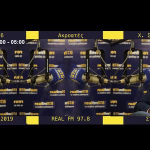 EΚΛΟΓΕΣ 2019: Οι ακροατές & ο Χ. Σπίρτζης στον Realfm & τον Δημήτρη Παναγούλη (26/6/19)
