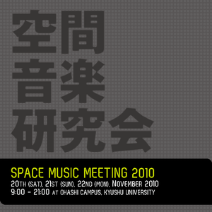 Nov 21, 2010 Space Music Meeting Part.1