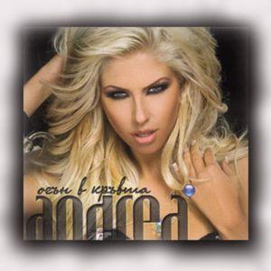 All Melodi from Andrea Teodorova[Sahara]