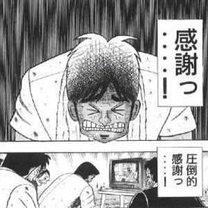 0714-112 I Thank You, Susumu Yokota