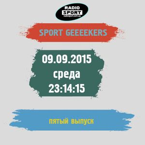 Спорт Гикеры. 5-й выпуск. 09.09.2015