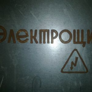 Said - ELECTROSHIT (RoZeTkA 2014)