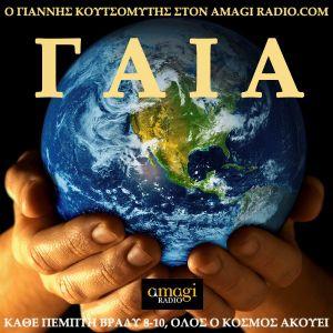 Gaia -14/02/2013