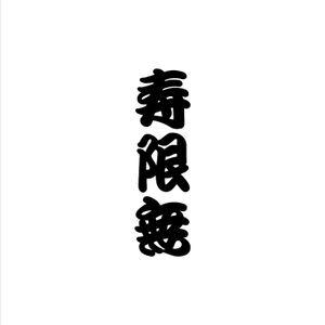 落語:DJイオの「寿限無」