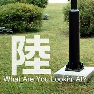 What Are You Lookin' At? Season 1 Episode 6 - 阿宅