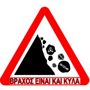 BPAXOS EINAI KAI KYLA 16.02.2021