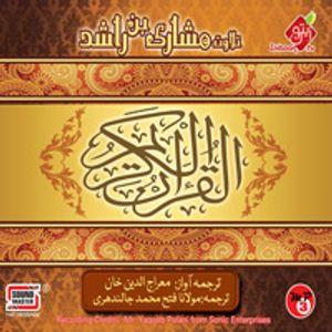 07 SURAH AL ARAAF - Sheikh Mishary bin Rashid Alafasy