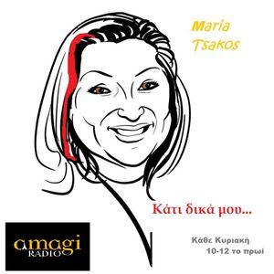 Maria Tsakos: Κάτι δικά μου - 19/01/2014