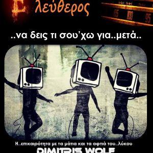 ''ΝΑ ΔΕΙΣ ΤΙ ΣΟΥ ΧΩ ΓΙΑ ΜΕΤΑ'' 11η εκπομπή 30/11/2015