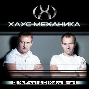 Kolya Smart - House Mechanix 002 Part 2