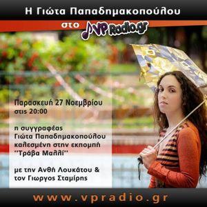 Τραβα Μαλλι   www.vpradio.gr  ΣΥΝΕΤΝΕΥΞΗ ΓΙΩΤΑ ΠΑΠΑΔΗΜΑΚΟΠΟΥΛΟΥ