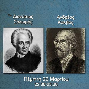 """Ο Διονύσιος Σολωμός και ο Ανδρέας Κάλβος, δύο """"γεννάρχες"""" ποιητές της σύγχρονης ελληνικής σκέψης"""