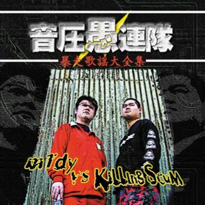m1dy Vs. killingscum - 暴走歌謡大全集 (Sound Pressure Gangsta) (2004)